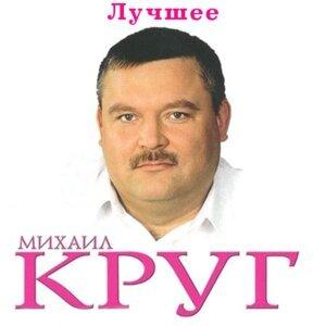 Михаил Круг. Лучшее