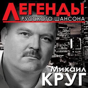 Legends of Russian Chanson