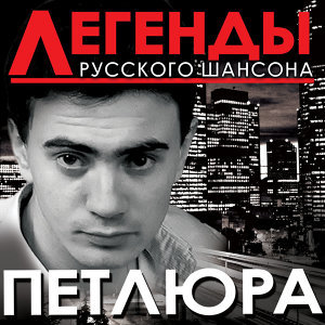Legends of Russian Chanson - Petlyura