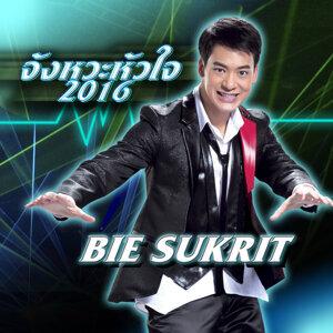 จังหวะหัวใจ 2016 - Single
