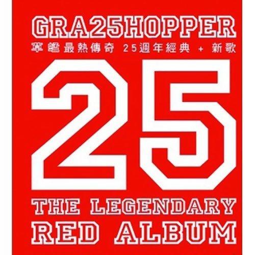 草蜢最熱傳奇- 25週年經典+新歌 - 2 CD