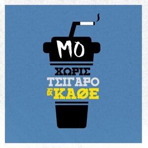 Horis Tsigaro & Kafe