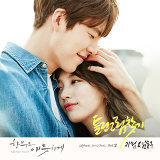 任意依戀 電視劇原聲帶 Part.2 (Uncontrollably Fond OST Part.2)