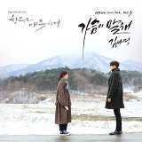 任意依戀 電視劇原聲帶 Part.3 (Uncontrollably Fond OST Part.3)