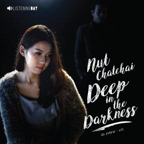 แว่ว (Deep in the Darkness)