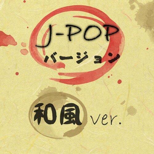 JPOPバージョン 和風ver.