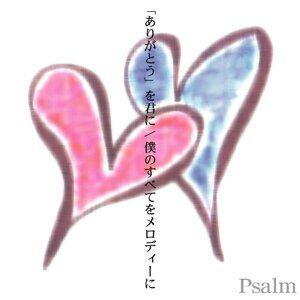 「ありがとう」を君に / 僕のすべてをメロディーに (Arigatou wo kimini / Bokuno Subete wo Melody ni)
