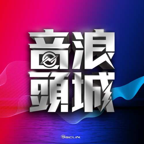 2016 音浪頭城主題曲 (2016 TOUCHENG MUSIC WAV SINGLE)