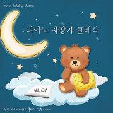熊熊夢遊仙境 / 寶寶的床邊鋼琴音樂
