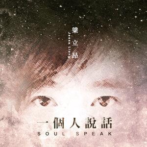 一個人說話 (Soul Speak)