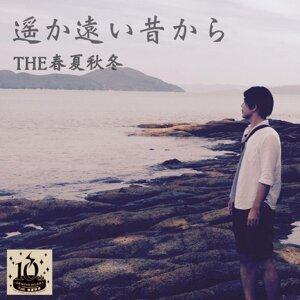 遥か遠い昔から (HARUKA TOOI MUKASHIKARA)