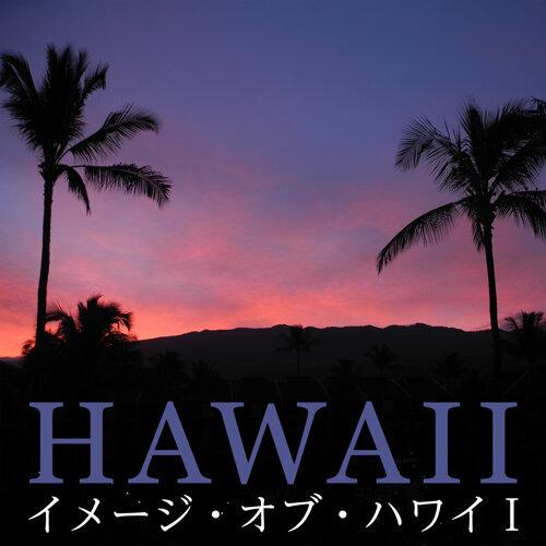 イメージ・オブ・ハワイ Ⅰ