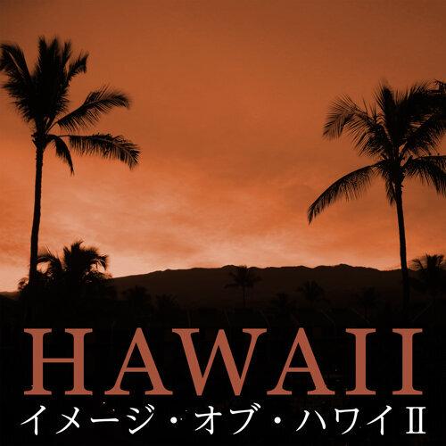 イメージ・オブ・ハワイ Ⅱ