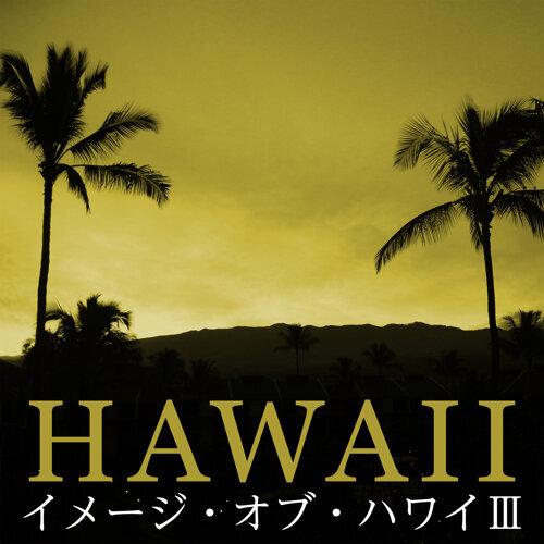 イメージ・オブ・ハワイ Ⅲ