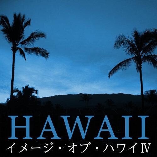 イメージ・オブ・ハワイ Ⅳ