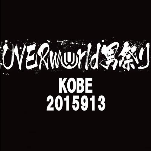 UVERworld KING'S PARADE at Kobe World Hall