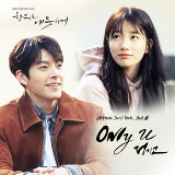 任意依戀 電視劇原聲帶 Part.4 (Uncontrollably Fond OST Part.4)