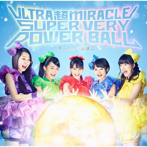 ULTRA 超 MIRACLE SUPER VERY POWER BALL