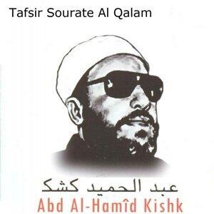 Tafsir Sourate Al Qalam - Coran