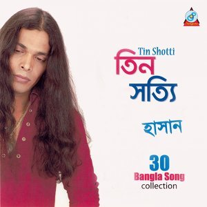 Tin Shotti - 30 Bangla Song Collection