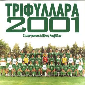 Trifillara 2001