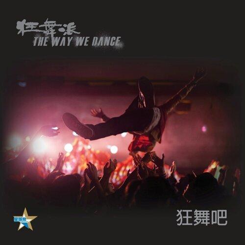 狂舞吧 專輯封面