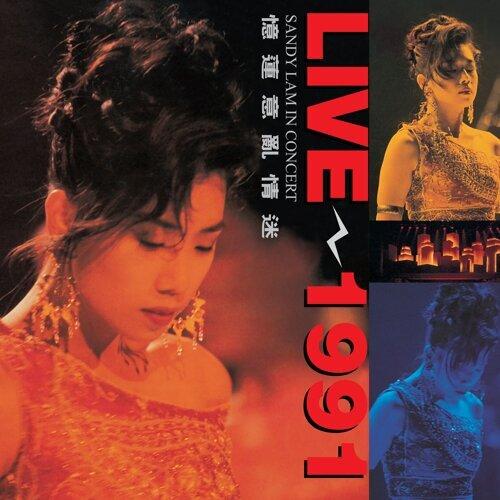 林憶蓮 - 1991 意亂情迷演唱會 - Live