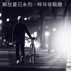 解放夏日系列. 呼伴夜騎趣
