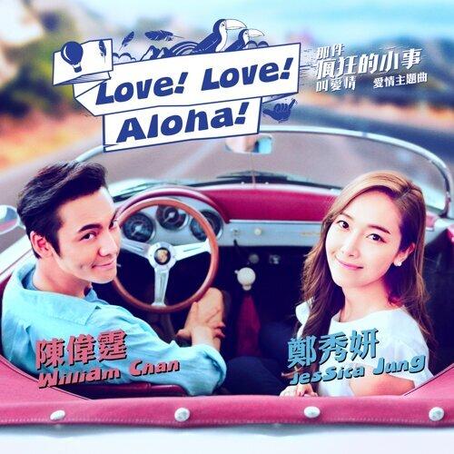 Love! Love! Aloha! - 電影 <那件瘋狂的小事叫愛情> 主題曲