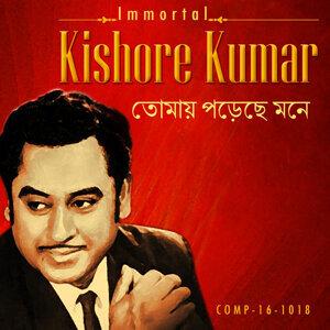 Immortal Kishore Kumar - Tomay Porechhe Mone