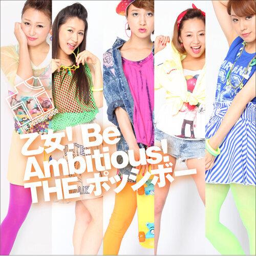 乙女! Be Ambitious!
