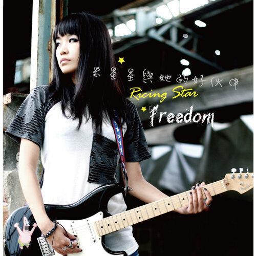 FREEDOM - ACOUSTIC