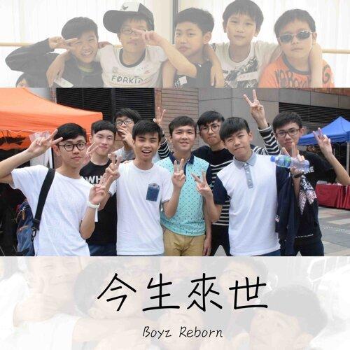 Brotherhood (今生來世)