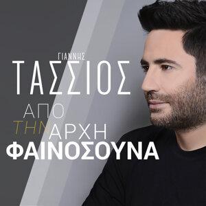 Apo Tin Arhi Fenosouna
