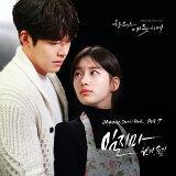 Uncontrollably Fond OST Part.7 (함부로 애틋하게 OST Part.7)