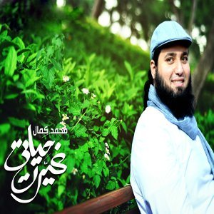 Ghairt Hayaty
