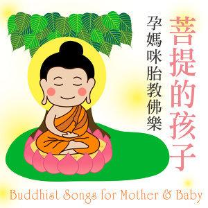 菩提的孩子 / 孕媽咪胎教佛樂