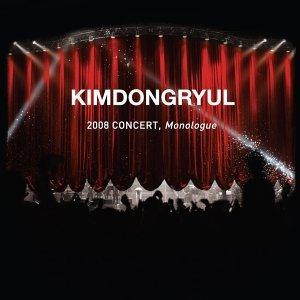 2008 Concert, Monologue