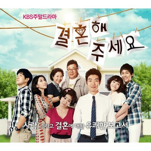 Please marry OST Part.1