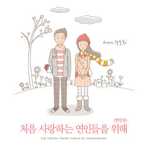 For First-time Lovers (Banmal-song)