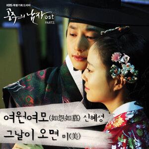 The Princess' Man OST Part.2