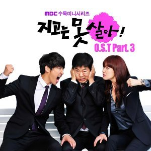 Never will be OST Part.3