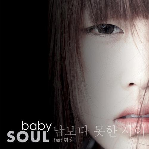남보다 못한 사이 (feat.휘성)