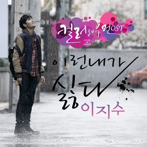 Color of Woman OST Part.3