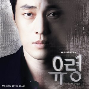 GHOST OST