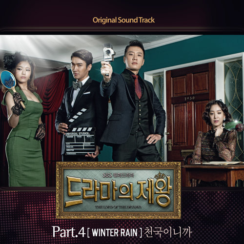 The lord of the drama OST Part 4
