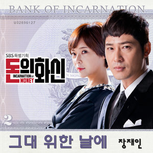 Incarnation of money OST Pt.1