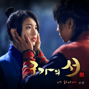 Kangchi, the Beginning OST Part 7