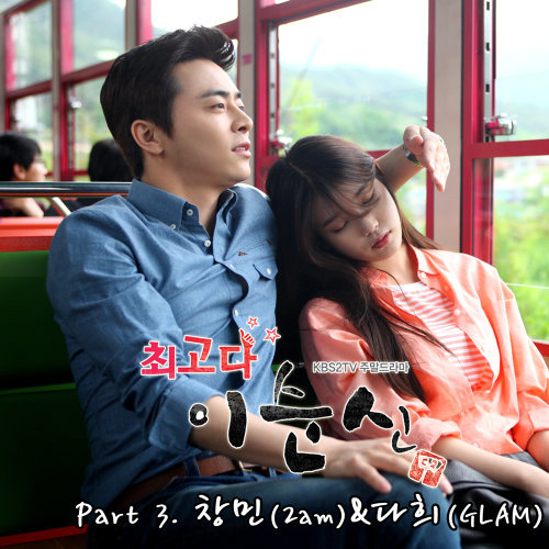 SoonSin the best OST Part.4