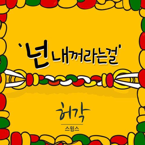 넌 내꺼라는걸 (feat.스윙스)